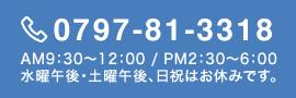 ご予約・ご相談のお電話は0797-81-3318受付時間:月〜金9:00〜17:00